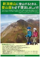 yakeyama_leaflet