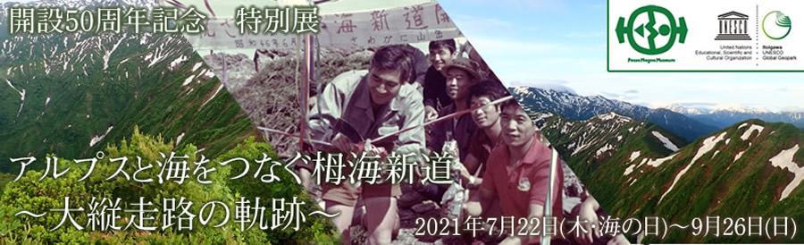 開設50周年記念特別展 アルプスと海をつなぐ栂海新道 ~大縦走路の軌跡~(2021/07/22~9/26)
